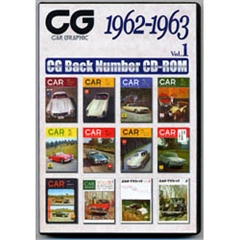 CG Back Number CD-ROM Vol.1 1962-1963