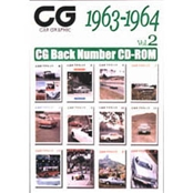 CG Back Number CD-ROM Vol.2 1963-1964