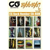 CG Back Number CD-ROM Vol.5 1966-1967