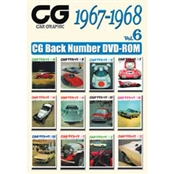 CG Back Number DVD-ROM Vol.6 1967-1968